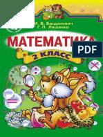 Богданович. Математика 2 класс