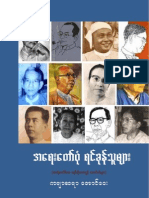 31747492 Aung Way the Spirit of 1988 Revolution of Burma