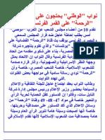 AL-RAHMA CHANEL