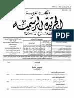 Population légale d'après les résultats du RGPH 2014 sur le Bulletin officiel N° 6354 (1)