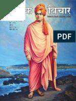 Vivek Vichar July 2016