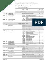 Распоред Испита и Дежурстава у Испитном Року - Јун 2016(1)