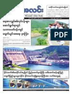 Myanma Alinn Daily_ 9 July 2016 Newpapers.pdf