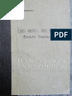 Vasil Chakalarov - a distinguished son of Kostur region