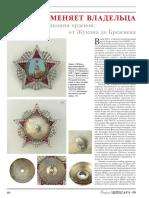 Kirill Tsyplenkov Order of Victory Changes Hands 2014