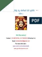 Bhoot lipi Mantra Prayoga For Yantra Siddhi(सर्व यंत्र सिद्धि हेतु श्रीवर्णेश्वरी देवी भूतलिपि प्रयोग)