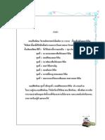 ฟังก์ชันลอกาลิทึม.pdf