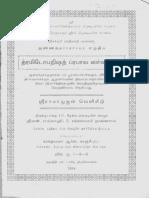 dramidopanishad prabhava sarvasvam