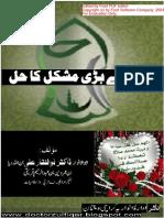 Bari Se Bari Mushkil Ka Hall By Dr.Zulfiqar Ali Qureshi