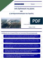 """Ομιλία ΓΔΠ ΔΕΗ Α.Ε κ. Κοπανάκη στην ημερίδα της Περιφέρειας δυτικής Μακεδονίας και του Σπάρτακου """"Ο Ενεργειακός Σχεδιασμός της χώρας και η ανταγωνιστικότητα του λιγνίτη – Δυτική Μακεδονία ώρα μηδέν"""""""