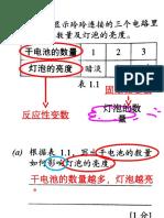 科学作业pg10