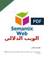 الويب الدلالى - Semantic Web