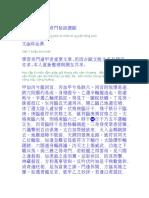 Kỳ Môn Bí Quyết Tổng Phú - Nhiều Tác Giả, 23 Trang