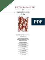 Obrazovanje u Vizantiji (IV-VII vek)