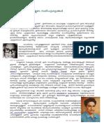Athirthiyudhangalude Sameepa Drisyangal - E V Ramakrishnan