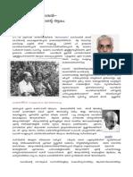 Orma, Charithram, Noval -- Novalil Kovilante Thatakam - E V Ramakrishnan