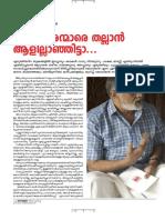 Kalakaranmare thallan alillanjitta - V K Sreeraman & Kovilan