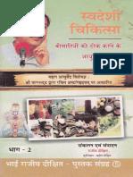 Swadeshi Chikitsa II- by Rajiv Dixit
