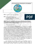 Επιστολή στην Βουλευτή ΣΥΡΙΖΑ κ. Κοζομπόλη.pdf