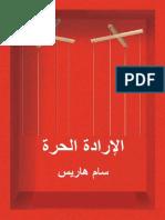 الإرادة الحرة - سام هاريس.pdf