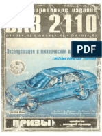 2110-2111-2112PDF LADA MANUAL