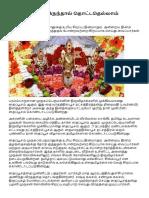 Maalaimalar News_ Murugan Thaipusam Viratham