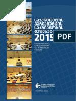 საქართველოს პარლამენტის საქმიანობის შეფასება 2015