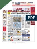 Navbharat Times E-paper