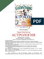 Триш МакГрегор - Астрология (the Everything) - 2007