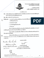 ตัวอย่างสัญญา รฟท 3