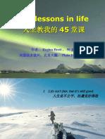 [Life] 人生教我的45堂課