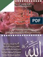 Ism-E-Azam-Asma-ul-Husna-