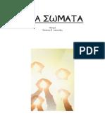 ΙΕΡΑ ΣΩΜΑΤΑ - Ποίημα