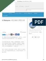 Cuti-Cuti Malaysia _ 砂拉越古晋3天游 _ 蓝天白云数格子