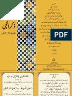 Zikr-e-Elahi-2010