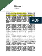 香港的語言問題與語言政策