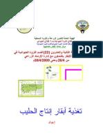 كتيب تغذية أبقار إنتاج الحليب اعداد الدكتور الشافعي عمر والمهندس احمد اتش