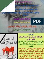1a-تجنب العنف والإرهاب- عرض صامت