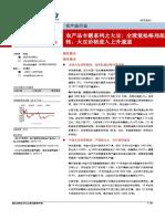 全球供需宽松格局扭转,大豆价格进入上升通道.pdf