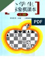 小学生国际象棋课本  上册