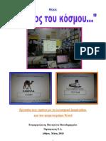 Εκπαιδευτικά λογισμικά και Προσχολική Αγωγή