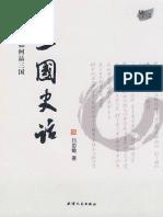 《三国史话:隐藏的大家》(吕思勉)影印版