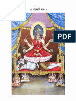 Sri vidya sodashi samput saptsati