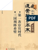 柏杨版通鉴纪事本末(第4部·第一次宦官时代·三国周郎赤壁)