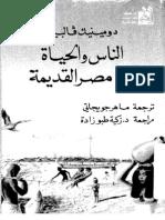 الناس والحياة في مصر القديمة دومينيك فالبيل