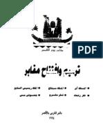 ترميم وافتتاح مقابر الملك اي-سبتاح-رمسيس7-نفررنبت-نفرسخرو-جحوتي مس