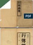 山雅各 James Sadler (1885 光緒十一年) 行傳揭要