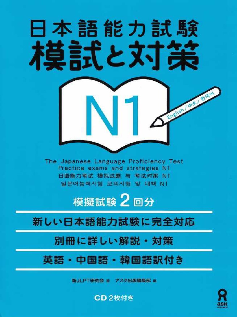 「so-matome practice tests N1」の画像検索結果