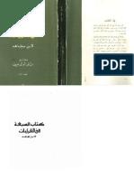 Ahmad ibn Musa ibn Mujahid, Kitaab Al-Sab`a Fii Al-Qiraa'at (The Book of the Seven Readings)