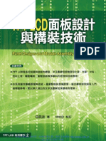 TFT LCD面版設計與構裝技術 Panel Designs and Module Assembly of TFT LCDs